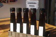 燻製しょうゆ(税込500円)