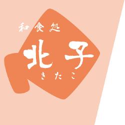 北子(きたこ)