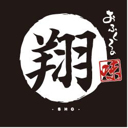 翔(しょう)