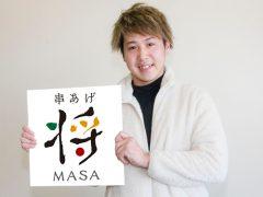 将(MASA)
