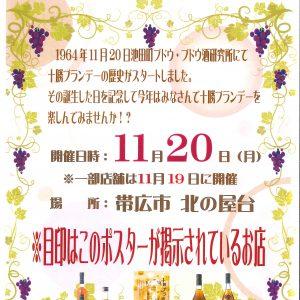十勝ブランデー生誕祭2017のお知らせ