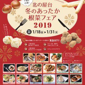冬のあったか根菜フェアを開催します!