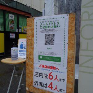北海道コロナシステムQRコードを設置しました。